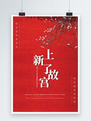 复古红色传统简约大气故宫海报设计