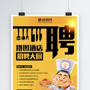 简洁创意招聘系列海报一厨师