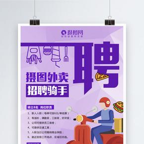 简洁创意招聘系列海报三骑手