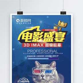 蓝色酷炫看电影影院促销海报