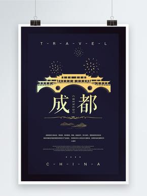 中国成都城市旅游海报