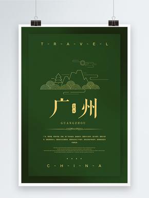 中国广州城市旅游海报