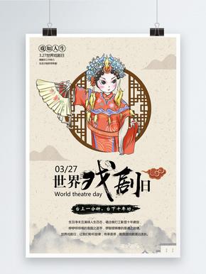 古典世界戏剧日海报