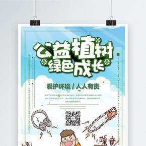 创意绿色通用植树节宣传海报
