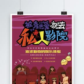 私人影院观影海报