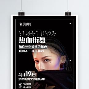 黑色热血街舞炫酷海报