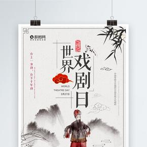 世界戏剧日海报
