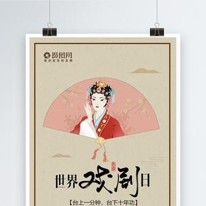 复古创意世界戏剧日海报