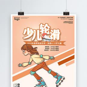 少儿轮滑海报