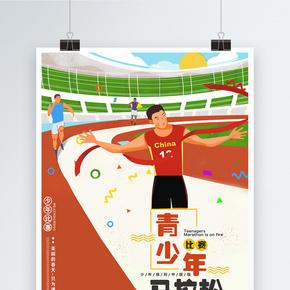 挑战马拉松插画海报