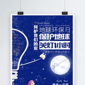 创意插画地球熄灯一小时绿色环保公益海报