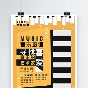 音乐班培训海报
