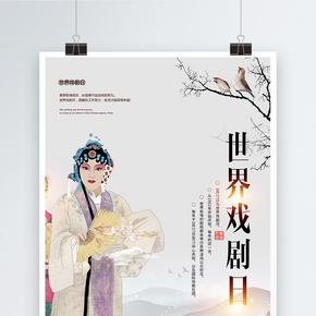 3.27世界戏剧日海报