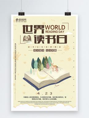 简约世界读书日教育海报图片