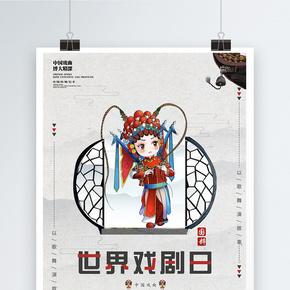 简?#21363;?#27668;世界戏剧日海报?#35745;? title=