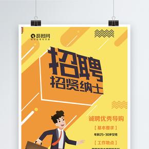 黄色简洁招聘海报