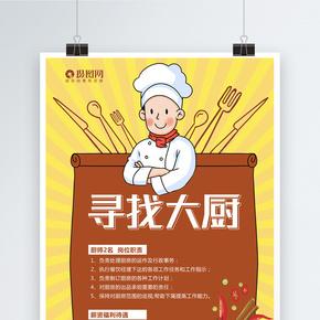寻找大厨创意招聘海报