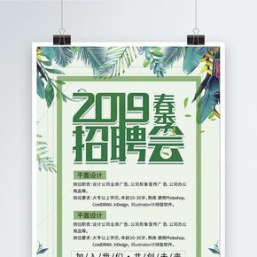 绿色春季招聘会海报
