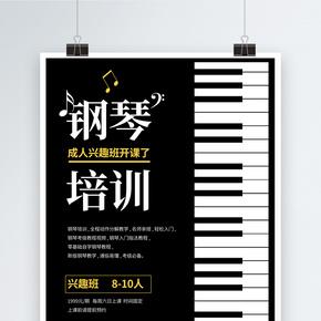 黑色简洁钢琴培训海报