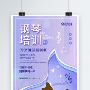 唯美剪纸风钢琴培训海报