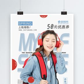 时尚清新活力春装上新优惠海报