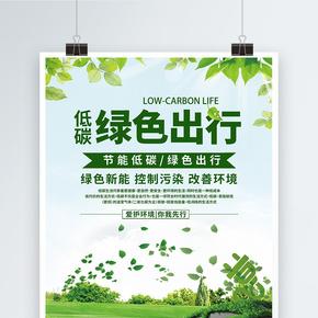 低碳绿色出行公益海报