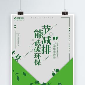 节能减排低碳环保公益宣传海报