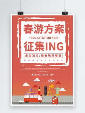 旅游方案征集海报