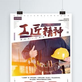 简洁大气工匠精神宣传海报