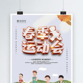 卡通风春季运动会宣传海报模板