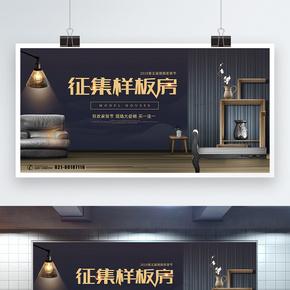 奢华大气征集样板房家装展板