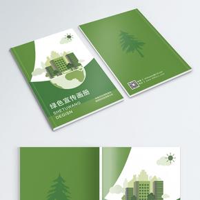 绿色环保宣传画册封面