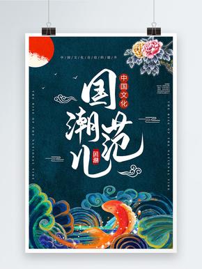 中国风国潮范儿古典海报
