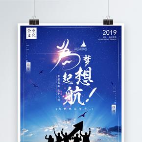 蓝色为梦想奋斗企业文化海报