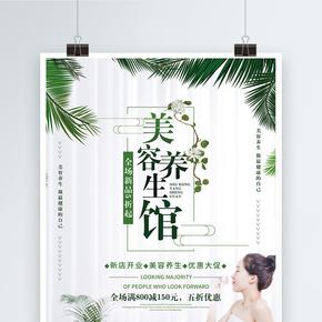 绿色简约小清新美容养生馆海报