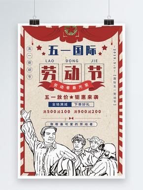 五一国际劳动节宣传海报
