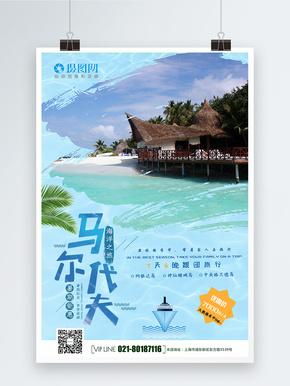 马尔代夫七日游旅游海报