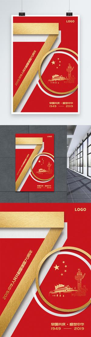 中华人民共和国70周年海報