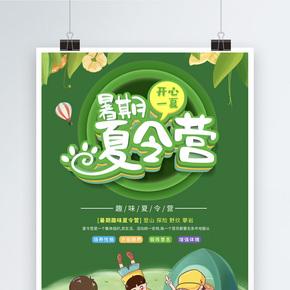 綠色暑期夏令營海報