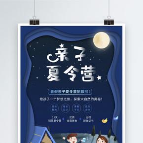 藍色剪紙風親子夏令營海報