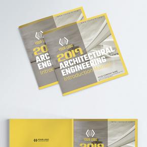 建筑工程類宣傳畫冊封面