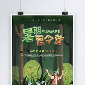 綠色森林冒險夏令營海報