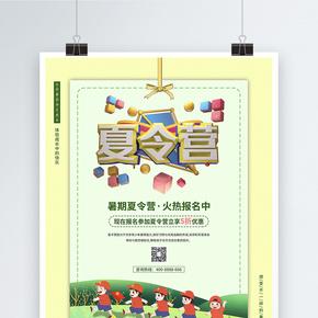 暑期夏令營出游海報
