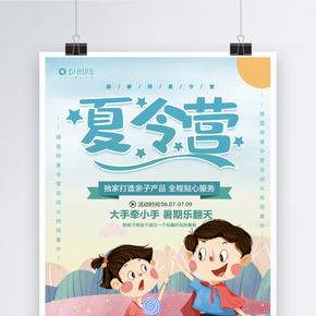 卡通風暑假夏令營宣傳海報模板