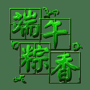 端午粽香艺术字