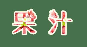 草莓果汁艺术字
