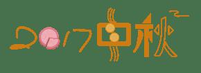 2017中秋艺术字