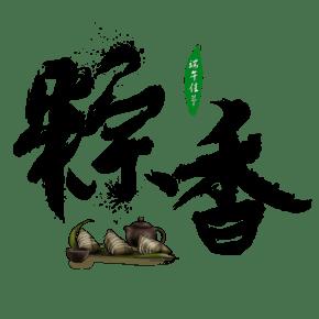 端午节粽香书法毛笔水墨艺术字