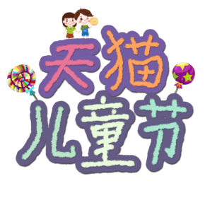 天猫儿童节卡通手绘艺术字