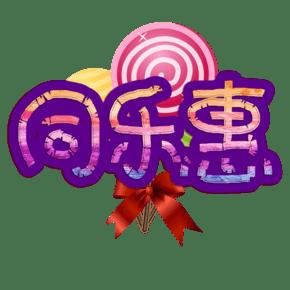同乐惠炫彩手绘卡通艺术字